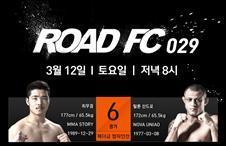 ROAD FC 029