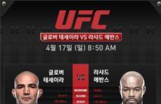 UFC 테세이라 VS 에반스