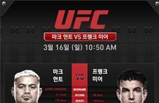 UFC 헌트 vs 미어