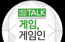 [녹화 안내] 4/24 게임, 게임인이야기 - 상암동 서울 OGN e스타디움