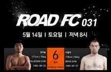 ROAD FC 031