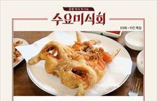 69화 - 치킨 2탄 미식가이드