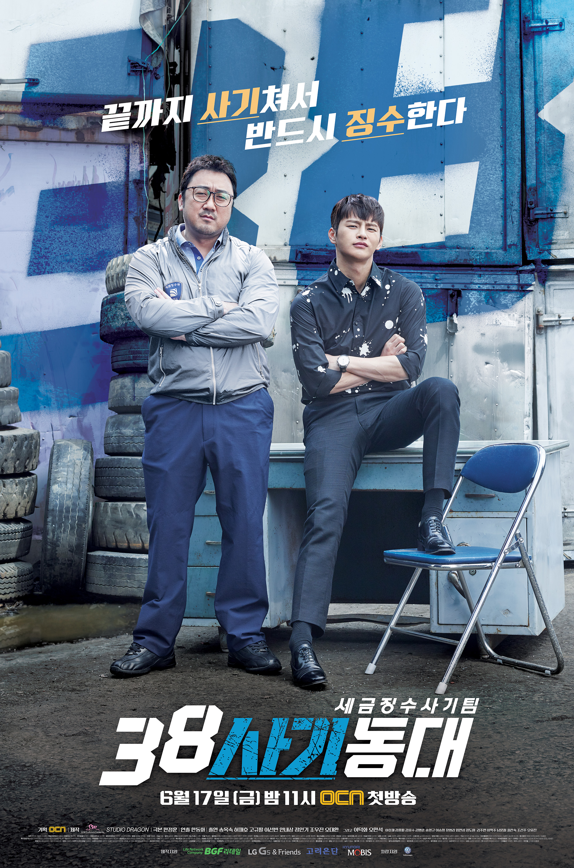 <38 사기동대> 2인 포스터