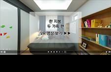 11회 - 한 지붕 두 가족 편 VR 온라인 집들이