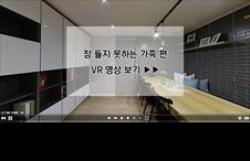 12회 - 잠 들지 못하는 가족 편 VR 온라인 집들이