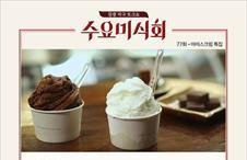 77화 - 아이스크림 특집