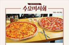 78화 - 피자 특집