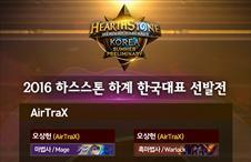 2016 하스스톤 하계 한국대표선발전 AirTraX 덱