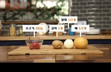 190회 김현철의 감자찌개