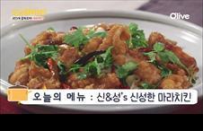 201회 신&성's 신성한 마라치킨