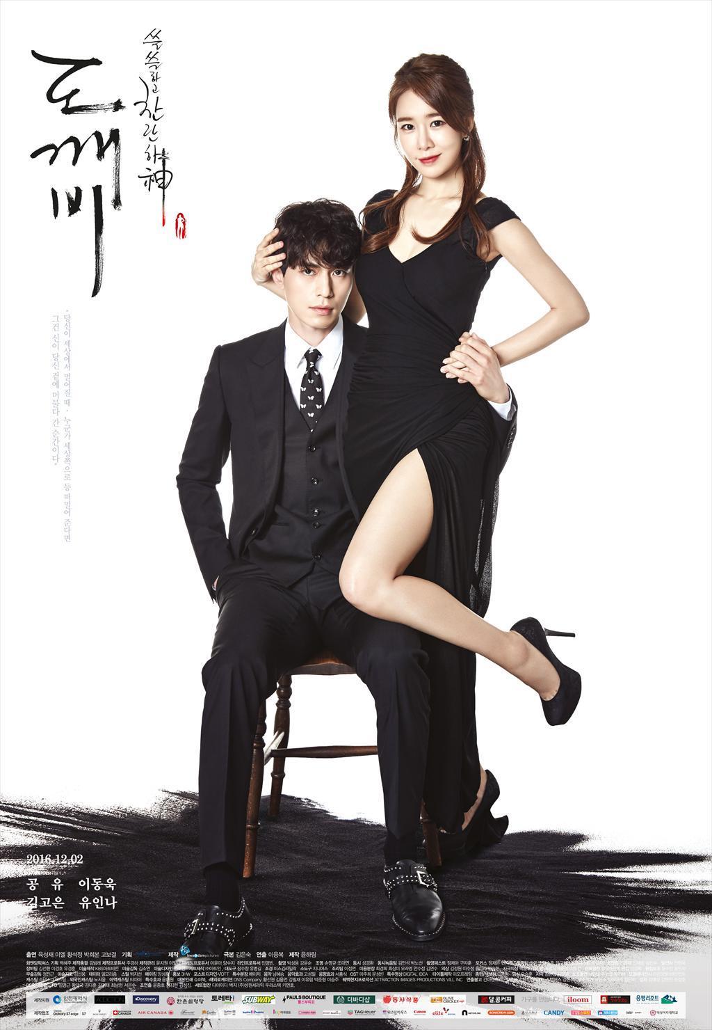 #3 [tvN 10주년 특별기획] 도깨비 이동욱.김고은 2인 커플 포스터.jpg