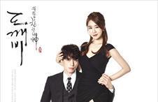 이동욱, 유인나 커플 포스터