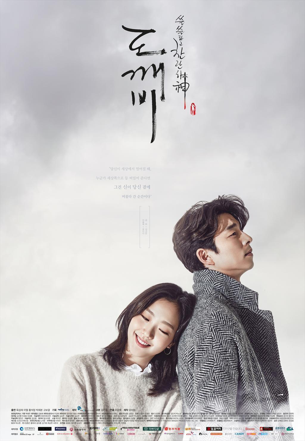 #2 [tvN 10주년 특별기획] 도깨비 공유.김고은 2인 커플 포스터.jpg