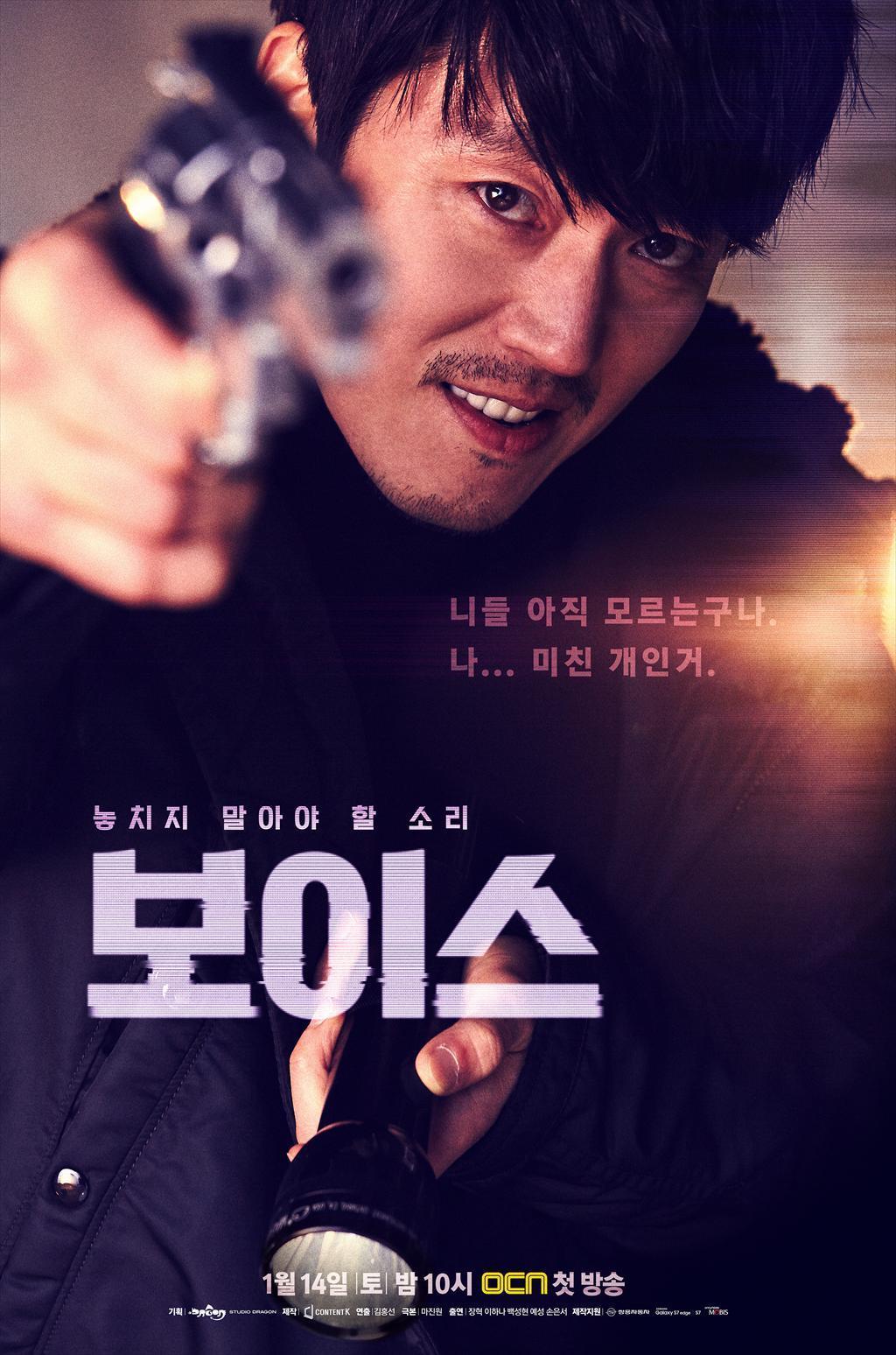 진혁 캐릭터 포스터