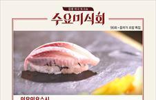 96화 중저가 초밥 미식 가이드