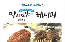 센토사편 - 바질 로스트 치킨, 양갈비 구이