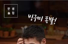 11회 <강하늘 편> '미담자판기' 강하늘의 폭소대잔치!