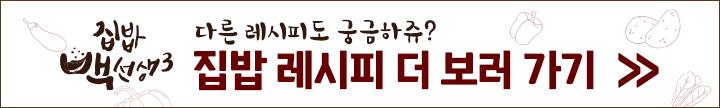 집밥백선생_포스트_배너.jpg