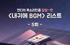 <내귀에 BGM> 리스트 - 5회