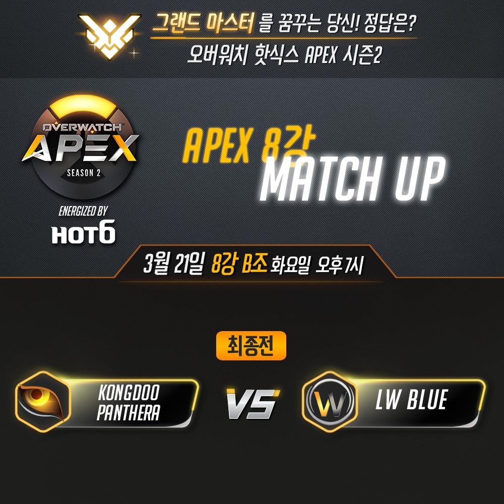 APEX_매치업8강-3월21일.jpg