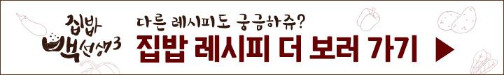 집밥백선생_포스트-01.jpg