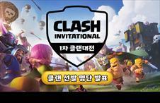 <CLASH INVITATIONAL> 클랜 선발 명단