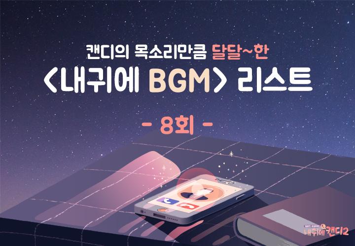 내귀에BGM_banner.jpg