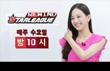 [방송안내] 리와인드 스타리그 4/19(수)  밤 10시 첫방송