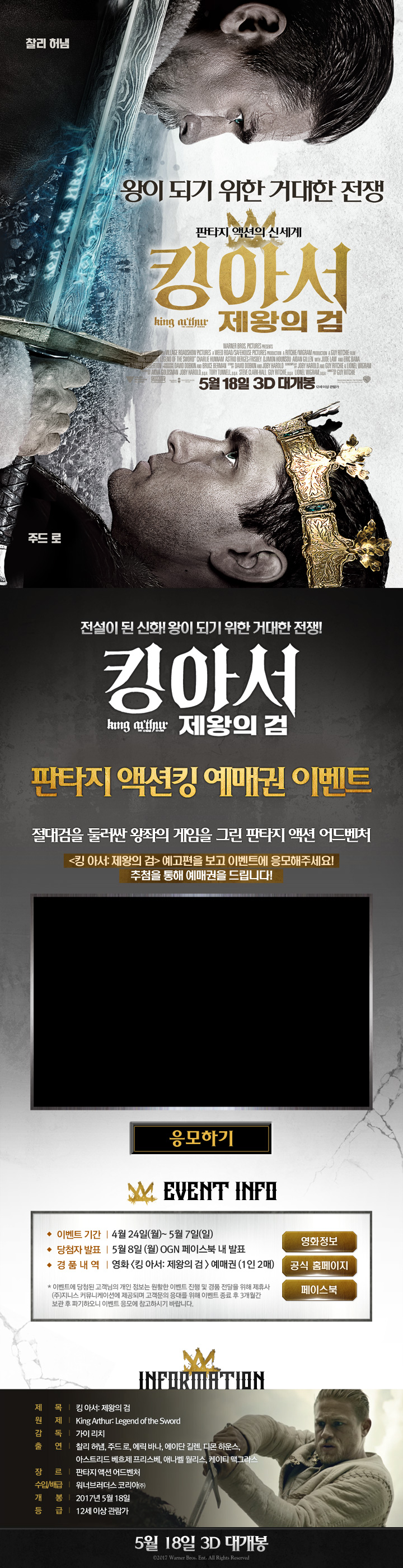 [OGN] 라스트위치헌터 영화예매권이벤트