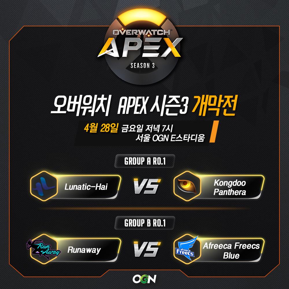 APEX 4월 28일 개막전 매치업.jpg