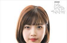 학생증 사진 공개 :)