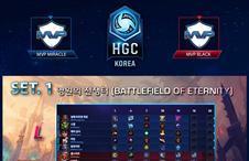 [HGC KR] 0423 MVP Miracle vs MVP Black