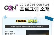 [안내] OGN PLUS 프로그램 라인업 소개 (2017.05)