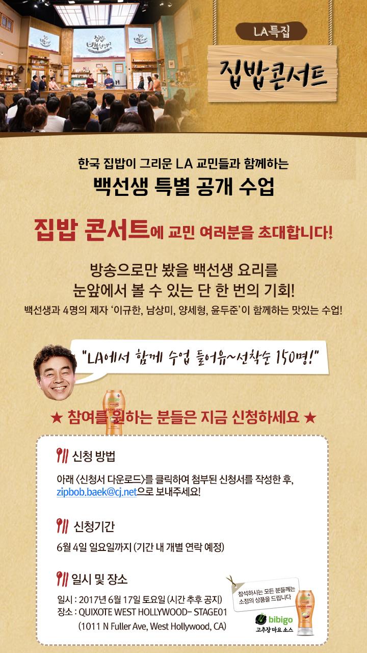 집밥콘서트_LA-특집_수정2차.jpg