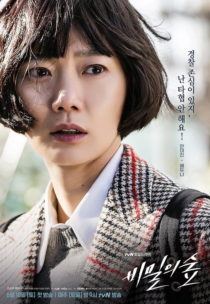2017年韓劇《秘密森林》劇情介紹(曹承佑、裴斗娜) 2