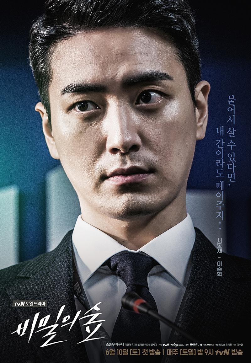 <비밀의 숲> 서동재(이준혁)