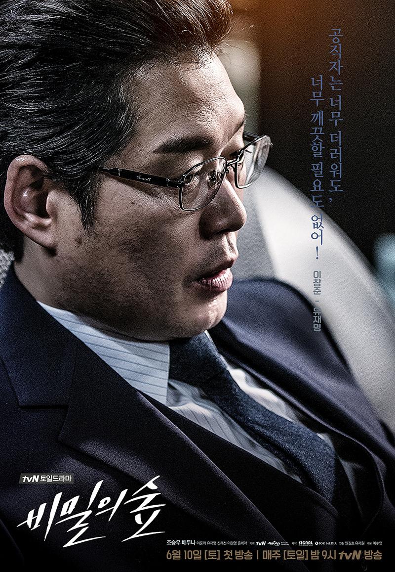 2017年韓劇《秘密森林》劇情介紹(曹承佑、裴斗娜) 3
