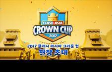 [공지]2017 클래시 아시아 크라운 컵 - 현장 초대