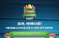 2017 클래시 로얄 크라운 챔피언십 1주차 / 2주차 매치 안내