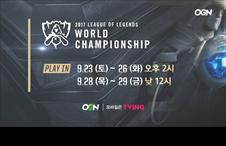 [2017] LoL월드챔피언쉽 플레이 인 중계 안내