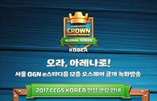 2017 클래시 로얄 크라운 챔피언십 5주차 / 6주차 매치 안내