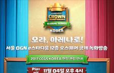 2017 클래시 로얄 크라운 챔피언십 Play off 매치 안내