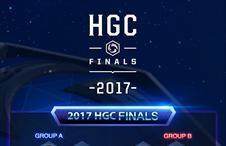 2017 HGC Finals 10월 일정 및 매치업