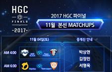 2017 HGC Finals 11월 일정 및 매치업
