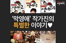 [카드뉴스] 10년차 막영애 제작진의 특별한 이야기