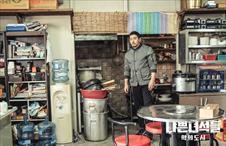 14화 서일강&허일후 비하인드