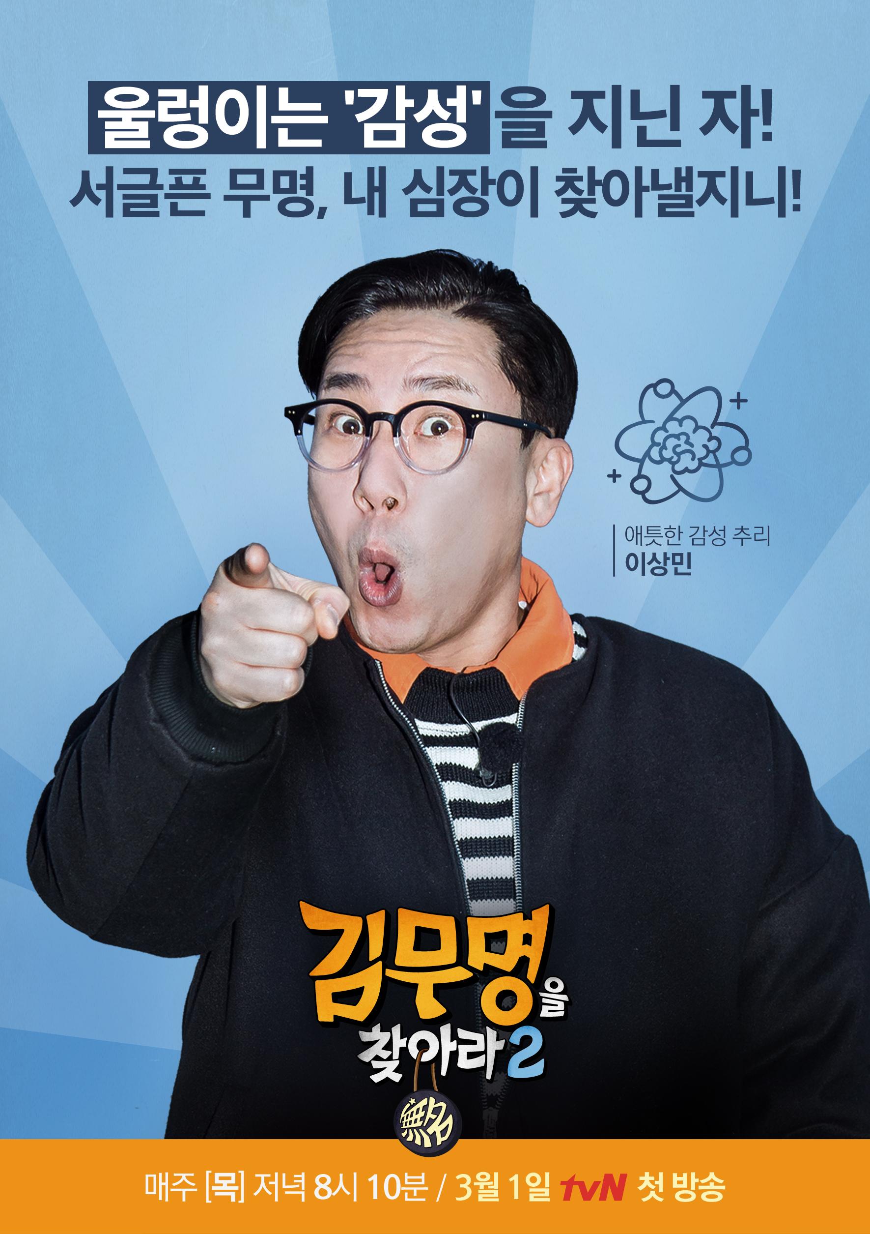 김무명을찾아라2_온라인포스터_이상민.jpg