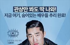 김동현 포스터