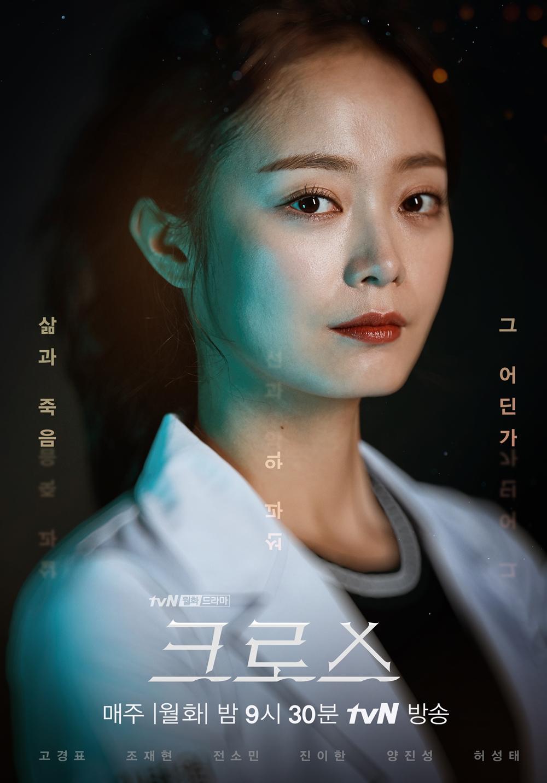 스페셜 포스터_전소민