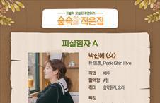 피실험자A 박신혜